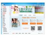 新浪SHOW(新浪SHOW免费下载)V4.0.115最新官方版