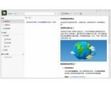 为知笔记(为知笔记免费下载)V4.7.0最新官方版