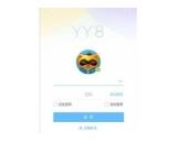 YY语音电脑版(yy语音直播yy直播电脑版下载)V8.21.0.0最新官方版