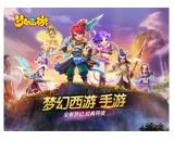 梦幻西游电脑版(梦幻西游手游电脑版下载)V1.58.0最新官方版