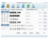 字体管家 V5.2.0.0最新官方版