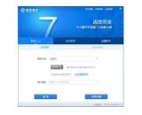 招商银行专业版客户端V7.1.6.0最新官方版