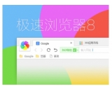 360极速浏览器(360极速浏览器免费下载)V8.7.0.306最新官方版
