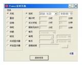 Power定时关机(定时关机工具下载)V2.3.0.0最新官方版