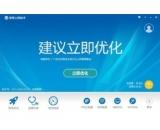 宽带上网助手(宽带上网助手免费下载)V9.3.1703.0717最新官方版