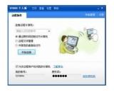 协通XT800个人版远程控制软件V4.1.5.4221最新官方版