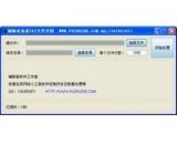 辅助者高速TXT文件分割(txt文件分割器下载)V1.0.0.0最新官方版