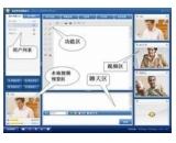 金谷Gu视频会议(桌面协同办公系统)V5.0.0.2最新官方版