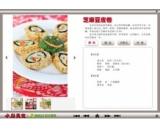 小厨美食菜谱 春节家宴篇V2011最新官方版