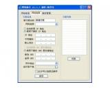网络助手(IP切换小工具)V1.2.0.0最新官方版