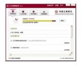 工行网银助手(工行网银助手免费下载)V1.6.3.0最新官方版