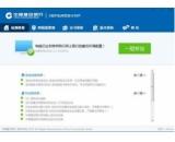中国建设银行E路护航网银安全组件(建行e路护航)V3.0.0.4最新官方版