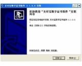 支付宝数字证书控件(支付宝数字证书下载官方下载)V2.6.0.0最新官方版