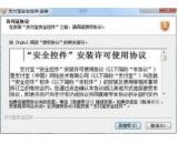 支付宝安全控件(支付宝安全控件官方下载)V5.1.0.3754最新官方版
