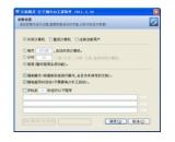 关机精灵(自动定时关机软件)V1.0最新官方版