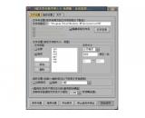 U盘文件分拣专家(U盘接口监控)V1.5最新官方版