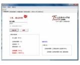 个人所得税计算器(个税计算器免费下载)V2.0最新官方版