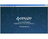 PPSSPP模拟器(跨平台模拟器ppsspp电脑版下载)V0.0.9.5最新官方版