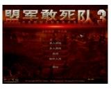 盟军敢死队3(盟军敢死队3中文版免费下载)V1.2.0.1026最新官方版