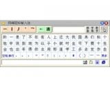 阿峰鼠标笔画输入法V3.0.0.0最新官方版