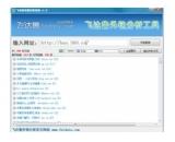 飞达鲁外链分析工具V1.0.0.0最新官方版