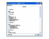 Z-Calculator计算器V51.52.0.0最新官方版
