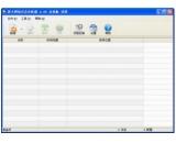 逆火网站日志分析器(逆火网站日志分析器免费下载)V4.1.4.0最新官方版