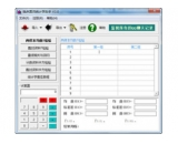 临床医师统计学助手(临床医师统计学助手免费下载)V4.0.0.0最新官方版