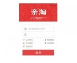 亲淘(阿里旺旺替代软件)V1.90.04U最新官方版
