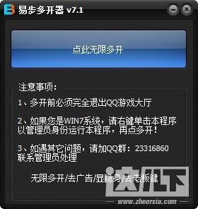 QQ游戏大厅多开器