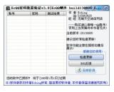 ECQQ密码批量验证(QQ密码批量验证)V3.0最新官方版