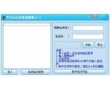黑豆QQ空间批量刷赞V2.5最新官方版