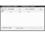 QQ空间MP3外链搜索查询工具V2最新官方版