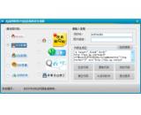 QQ在线状态生成器(QQ在线点击发起聊天)V1.0最新官方版