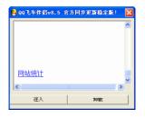QQ飞车伴侣辅助(QQ飞车游戏辅助外挂)V7.7 最新官方版