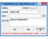 封QQ号码软件(封QQ号码软件免费下载)V1.0最新官方版