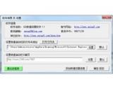 QQ快捷回复软件(QQ快捷回复软件免费下载)V1.1最新官方版