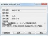 QQ国际版去弹窗补丁(QQ国际版去资讯广告补丁)V1.0最新官方版