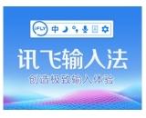 讯飞输入法(讯飞语音输入法官方下载)V2.1.1395最新官方版