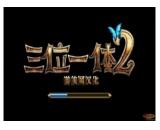 三位一体2(三位一体2中文版免费下载)V1.2.0.1026最新官方版