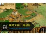 海岛大亨2:海盗岛(海岛大亨2:海盗岛免费下载)V1.0.0.0最新官方版