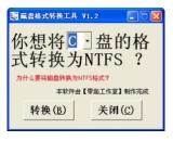 磁盘格式转换工具(U盘格式转换器)V2.0.0.0最新官方版