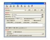 JFileSyn(文件夹同步助手免费下载)V1.6.0.0最新官方版