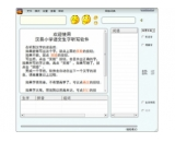 汉易小学语文生字听写软件(汉易小学语文生字听写软件免费下载)V1.6.4.0最新官方版