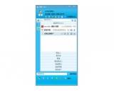 易旺(易旺聊天软件下载)V2.0.0.4917最新官方版