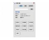 文管大师免费下载(文件管理工具)V3.0.2最新官方版