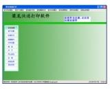 梁龙快递打印(梁龙快递打印免费下载)V1.1.0.35最新官方版