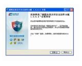 银联在线支付安全控件(银联在线支付安全控件免费下载)V1.0.0.0最新官方版