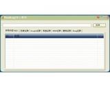 cPanel网站日志蜘蛛分析器免费下载V1.0.0.0最新官方版