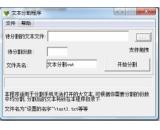 BugCode文本分割器免费下载V1.0.0.0最新官方版